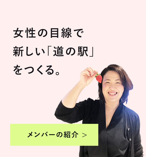 全国「道の駅」女性駅長会メンバーの紹介