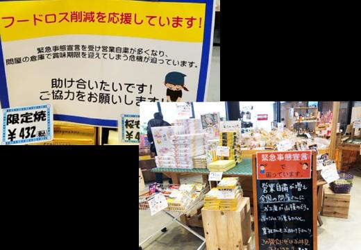 全国「道の駅」女性駅長会フードロス対応